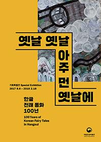 韩古尔民间童话100年