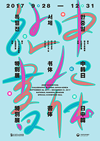 Joint Exhibition: Calligraphy in CHINA-JAPAN-KOREA