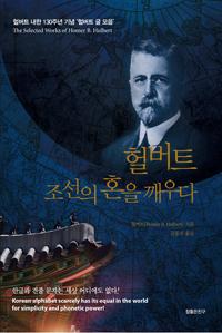 헐버트 조선의 혼을 깨우다 :헐버트 내한 130주년 기념 '헐버트 글 모음'