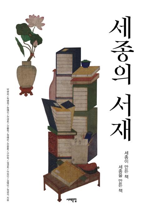 세종의 서재 :세종이 만든 책 세종을 만든 책