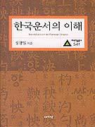 한국운서의 이해 =Introduction to Korean Unseo