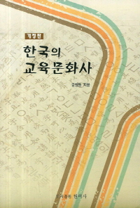 한국의 교육문화사
