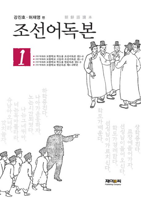 조선어독본 .1