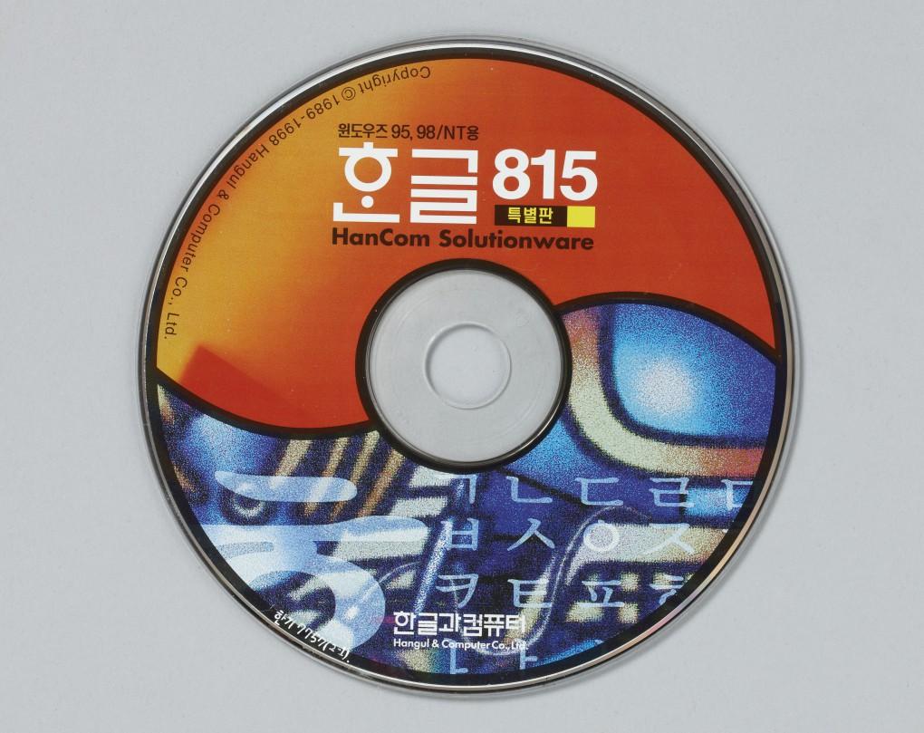 한글 815