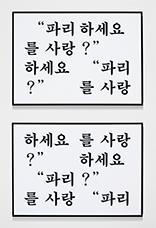 박연주, [파리를 사랑하세요?], 2016년, 용자례(파리)