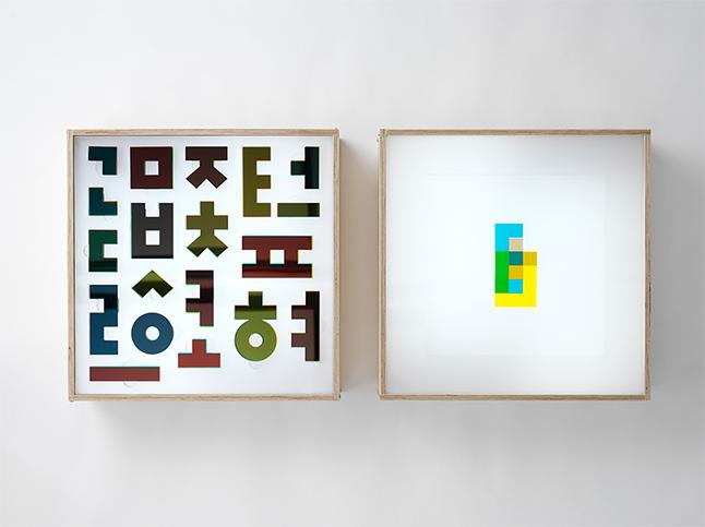 민병걸, [한글 + 색 퍼즐], 2016년