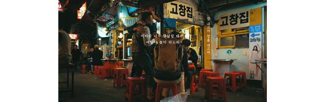 『청구영언』의 「만횡청류」에 담긴 조선 후기 한양의 도시적 면모를 오늘날의 모습으로 풀어낸 영상
