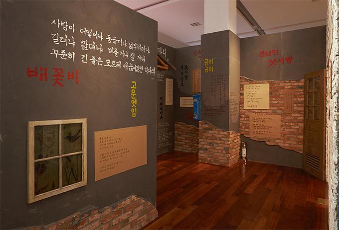 『청구영언』의「만횡청류」에 담긴 조선 후기 사랑 노랫말을 손글씨로 적은 전시장의 모습