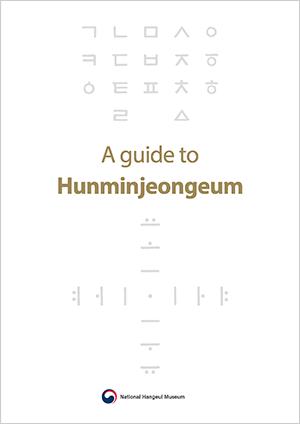 A guide to Hunminjeongeum