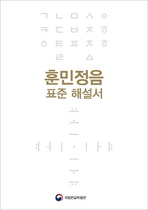 훈민정음 표준 해설서 국문 표지