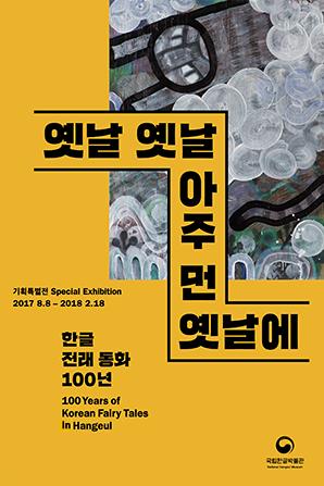 기획특별전, Special Exhibition, 옛날 옛날 아주 먼 옛날에, 한글 전래 동화 100년, 100Years of Korean Fairy Tales with Hangeul, 2017년 8월 8일 부터 2018년 2월 18일 까지, 국립한글박물관