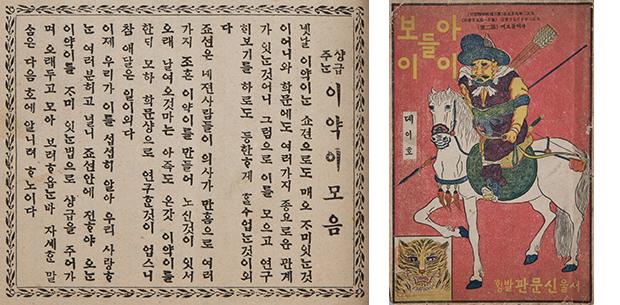 아이들보이 제2호, 1913년(오영식 소장), 15.0x18.8cm