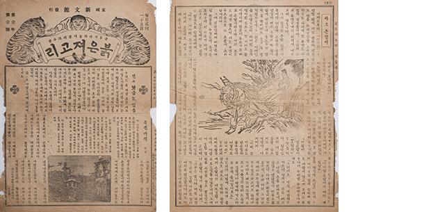 붉은 저고리 창간호, 1913년(김병준 소장), 23.5x32.5cm