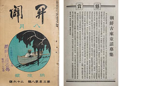 개벽 제26호, 1922년(권진규미술관 소장), 14.7x21.2cm
