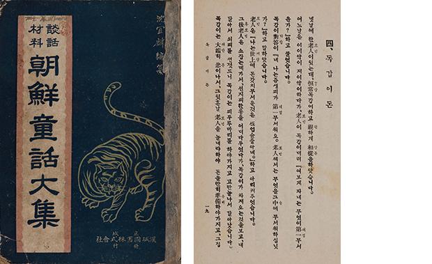 조선동화대집, 심의린 지음, 1926년(김병준 소장), 13.0x19.5cm