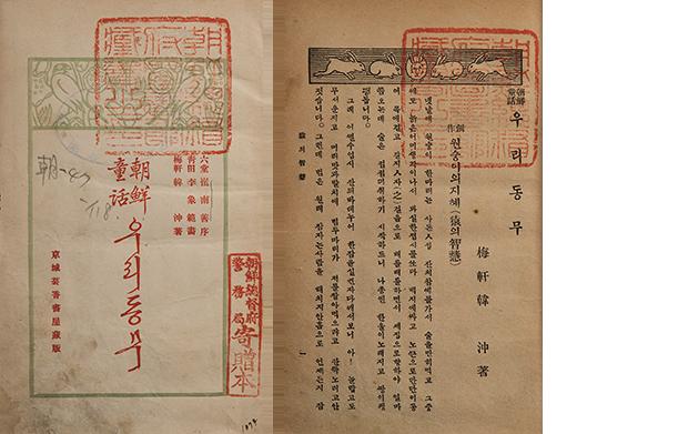 조선동화 우리동무, 한충 지음, 1927년(국립중앙도서관 소장), 12.5x17.5cm