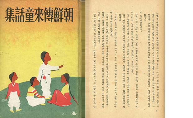 조선전래동화집, 박영만, 1940년(일본 가나가와근대문학관 神奈川近代文学館 소장), 18.9x13.5cm
