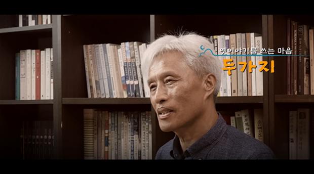서정오(동화 작가, 前 현풍초등학교 교사) 인터뷰 갈무리 화면, 옛 이야기를 쓰는 마음 두가지