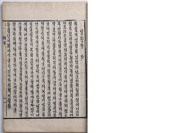 심청전, 조선, 36.5x29.0cm