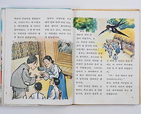 흥부와 놀부, 한국의 교육동화20, 금성출판사,  1984년, 19.4x26.4cm