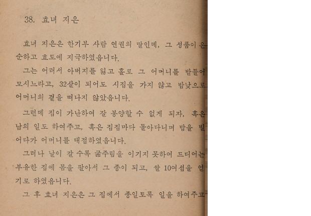 효녀 지은, 삼국사기이야기, 1969년(김병준 소장), 한국자유교양추진회, 14.5x20.5cm
