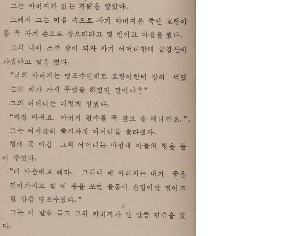 금강산 포수, 옛날이야기3, 1973년(김병준 소장), 한국자유교육협회, 15.0x20.5cm