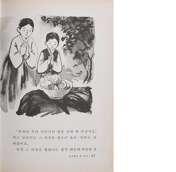 선녀봉이 된 효녀, 어린이글밭22, 1984년, 서문당, 15.0x22.0cm