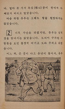 제비와 흥부(국어4-1), 1959년, 조문제 기증, 14.8x20.8cm