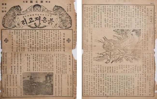 『붉은 저고리』(1913)는 본격적인 최초의 어린이 잡지이다. 장난기 가득한 얼굴의 아이와 호랑이 두 마리가 손을 잡고 있는 그림 밑에는 '공부거리와 놀이감의 화수분 붉은 저고리'라고 쓰여 있다. 이 잡지의 간행 취지를 잘 보여 주는 제목이라 할 수 있다. 주로 아이들이 볼 만한 동화나 외국의 위인을 소개하는 글, '우슴거리'라는 제목의 유머 글 등이 실렸다.