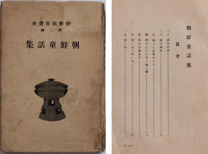 우리나라 최초의 전래 동화집 『조선동화집』(1924). 일본어로 '놀부 흥부', '금방망이 은방망이' 등 25편의 전래 동화를 기록했다.