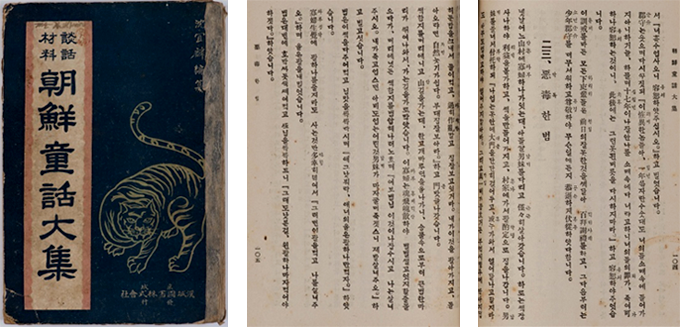 심의린(沈宜麟, 1894~1951)이 쓴 우리나라 최초의 한글 전래 동화집 『조선동화대집』(1926, 초판본). '멸치의 꿈', '도깨비 돈', '콩쥐팥쥐' 등 66편의 전래 동화 실려 있다. 특히 이번 전시에 소개된 『조선동화대집』(1926)은 그간 그 존재조차 확인되지 않았던 초판본으로 그 가치가 매우 높다. 조선총독부에서 발행한 『조선동화집』(1924)의 경우 식민 지배를 위한 정치적 의도가 깔려 있어서 주로 일본의 도덕적 가치와 맞는 이야기들이 주로 실렸다면, 이 책에는 우리 민족의 해학과 풍자가 두드러지는 이야기들이 많이 실려 있다. 사진에 보이는 '악독한 범'이라는 제목의 전래 동화는 오늘날 잘 알려진 '해와 달이 된 오누이'와 같은 내용이다. 어머니의 떡을 다 빼앗아 먹은 호랑이는 어머니의 팔과 다리를 한쪽씩 떼어 먹고 결국 몸뚱이를 홀딱 삼켜 버리고 만다.