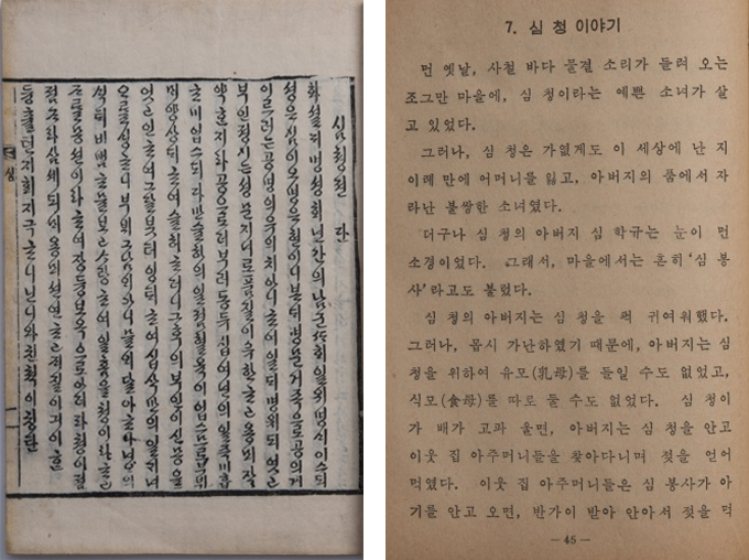 고소설 『심청전』(조선)과 국어 교과서에 실린 「심청 이야기」(1959년)의 시작 부분 비교. 고소설 『심청전』은 '화설 대명 성화 연간(1464~1487년)에 남군 땅에…'로 시작하여 시공간이 분명한 반면에 전래 동화 「심청 이야기」는 '먼 옛날, 사철 바다 물결 소리가 들려 오는 조그만 마을에…'라는 모호한 시공간이 제시