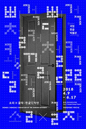 소리×글자: 한글디자인포스터 사진, 2018. 4.9-6.17, 제2회 한글실험프로젝트, 국립한글박물관 기획전시실