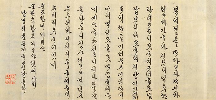 순원왕후가 사위 윤의선에게 보낸 편지 사진