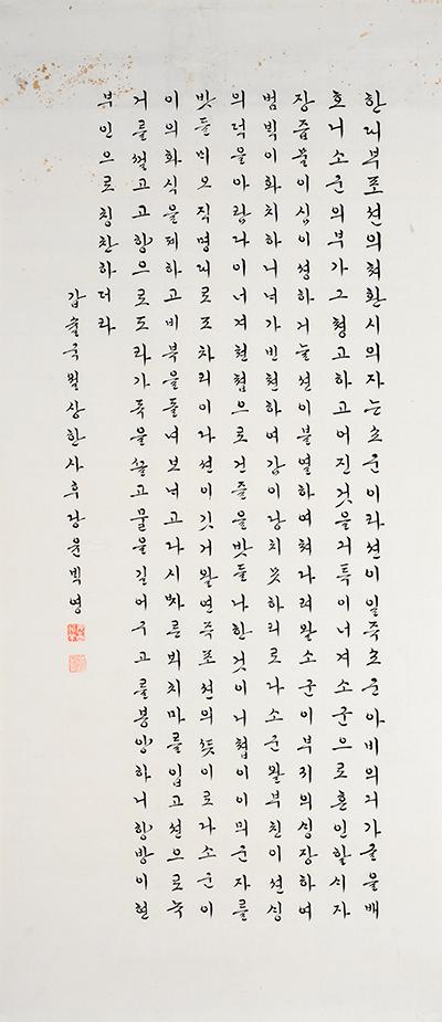 윤백영이 쓴 환소군전 사진