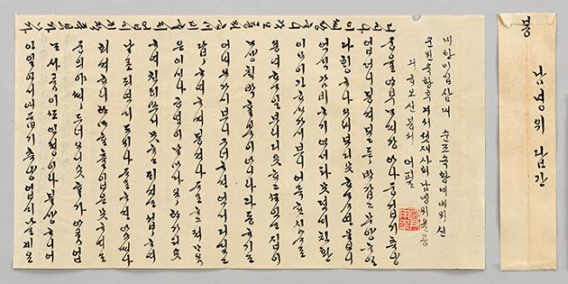 순원왕후가 사위 윤의선에게 보낸 친필 편지 사진