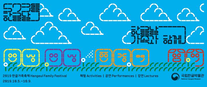 2019 한글가족축제, Hangeul Family Festival, 2019. 10. 5.~10. 9., 체험, Activities, 공연 Performances, 강연 Lectures