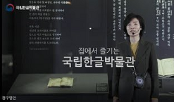 청구영언 전시 해설 영상 썸네일 이미지