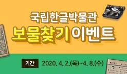 국립한글박물관 보물찾기 이벤트, 기간 2020년 4월 2일(목)~4월 8일(수), 썸네일 이미지