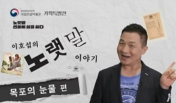 방송인 이호섭이 소개하는 노래 '목포의 눈물'영상 썸네일 이미지