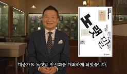방송인 이호섭이 소개하는 국립한글박물관과 '노랫말-선율에 삶을 싣다' 기획특별전 영상 썸네일 이미지
