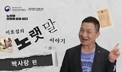방송인 이호섭이 소개하는 노래 짝사랑 영상 썸네일 이미지