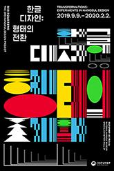 한글디자인: 형태의 전환, 기간, 2020년 2월 2일 까지, 장소, 국립한글박물관 기획전시실