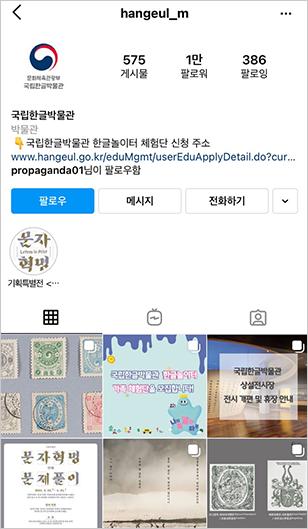 국립한글박물관 공식 인스타그램 계정 메인 캡처. 계정 이름인 'hangeul_m'이 적혀있고 국립한글박물관 마크가 프로필 사진으로 되어있다. 575개 게시물, 1만 팔로워, 386 팔로잉이 적혀있다. 소개란에는 국립한글박물관 한글놀이터 체험단 신청 주소 링크가 함께 적혀있으며 박물관 관련 업로드 사진이 밑으로 보인다.
