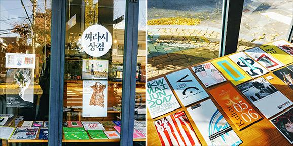 정지현 디자이너가 운영했던 팝업 스토어 형식의 '찌라시 상점'. 유리창에 '찌라시 상점' 스티커와 전단지들이 붙어있다. 내부에는 각종 행사에서 모은 전단지가 나란히 책상 위에 놓여있다.
