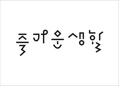정지현 디자이너가 운영하는 '즐거운 생활' 로고. 리을을 숫자 '3'처럼 표현하고 이응을 다이아몬드 모양처럼 도형화했다.