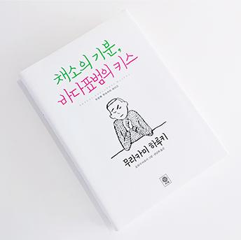 정지현 디자이너가 작업한 무라카미 하루키의 책 《채소의 기분, 바다표범의 키스》 표지. 하얀색 표지 한가운데 한 남성이 턱을 괸 채 눈을 감고 고심하고 있는 그림이 흑백으로 그려져 있다. 남자 그림 위의 제목은 연필로 쓴 손글씨처럼 디자인되어있고 '채소의 기분'은 초록색, '바다표범의 키스'는 분홍색으로 적혀있다. 남자 그림 밑에는 무라카미 하루키의 이름이 적혀있다.