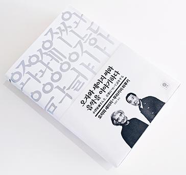정지현 디자이너가 작업한 무라카미 하루키의 책 《오자와 세이지 씨와 음악을 이야기하다》 표지. 제목의 자음과 모음이 마치 음표를 연상하게 하듯 나뉘어 배열되어 있다. 글씨는 하얀색 바탕에 은빛 글씨로 적혀있다. 띠지에는 '오자와 세이지 씨와 음악을 이야기하다' 제목이 한글과 일본어로 각각 적혀있으며 '오자와 세이지 x 무라카미 하루키' 문구 아래 오자와 세이지와 무라카미 하루키의 사진이 나란히 놓여있다.