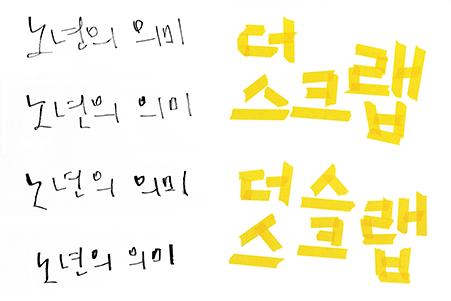 정지현 디자이너가 연습한 한글 타이포그래피 모음. 왼쪽엔 캘리그래피로 쓴 '노년의 의미'가 여러 개 적혀있고, 오른쪽엔 노란색 테이프를 뜯어 만든 '더 스크랩'이 있다.