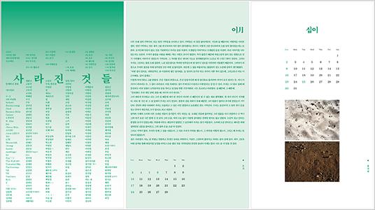 정지현 디자이너가 작업한 젠트리피케이션 프로젝트 <사라진 것들> 달력. 왼쪽에는 배경으로 초록색이 위에서 아래로 점차 옅어지도록 그라데이션 되어있으며 제목인 '사라진 것들'이 초록색으로 적혀있다. 그 뒤로 세로로 작게 사람들의 이름이 빼곡히 적혀있다. 가운데는 연한 초록색 배경이며, 오른쪽 위에 크게 초록색으로 '이月'이라고 적혀있다. 중간에는 초록색 글씨로 단편이 적혀있다. 왼쪽 아래에는 2월 달력이 표시되어 있다. 오른쪽에는 하얀 배경이며, 위쪽 한가운데 크게 초록색으로 '십이'라고 적혀있다. 그 아래 12월 달력이 있고 달력 아래에는 모래와 흙을 찍은 사진이 각각 위아래로 놓여있다.